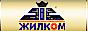 Жилком - агентство недвижимости Донецка